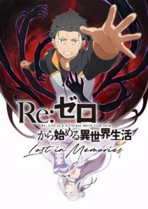 『Re:ゼロから始める異世界生活 Lost in Memories』 メインビジュアル