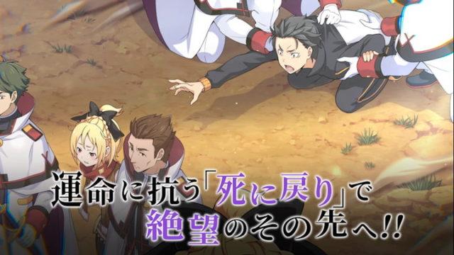 『Re:ゼロから始める異世界生活 Lost in Memories』 TV CM「ストーリー篇」「システム篇」04