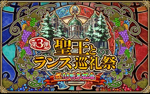 ロマンシング サガ リ・ユニバース 1.5周年記念 聖王とランス巡礼祭 第3弾 01